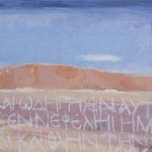 Пустыня Неггев III