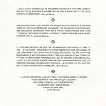 ОТ МИСТЕРИИ К АВАНГАРДУ - II