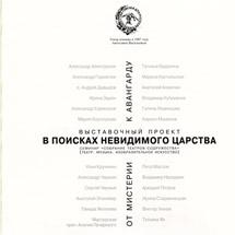 ОТ МИСТЕРИИ К АВАНГАРДУ - III