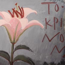 из цикла «Графемы сада»Цветок лилии