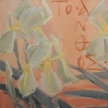 из цикла «Графемы сада»Желтые ирисыДиптих, часть II